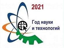 Год науки 2021